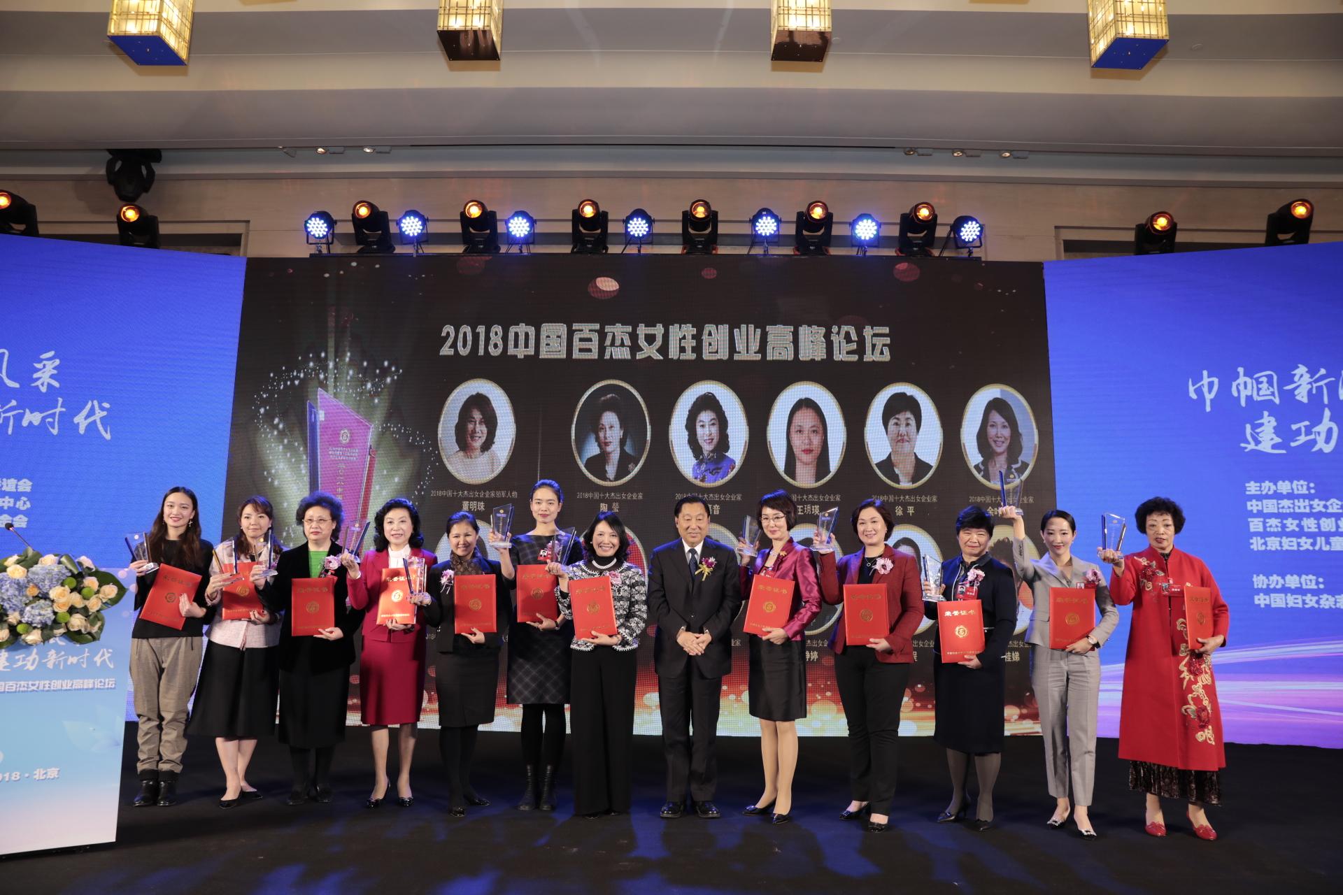 中国十大杰出女企业家