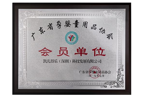 广东省孕婴童用品协会会员牌匾8.jpg